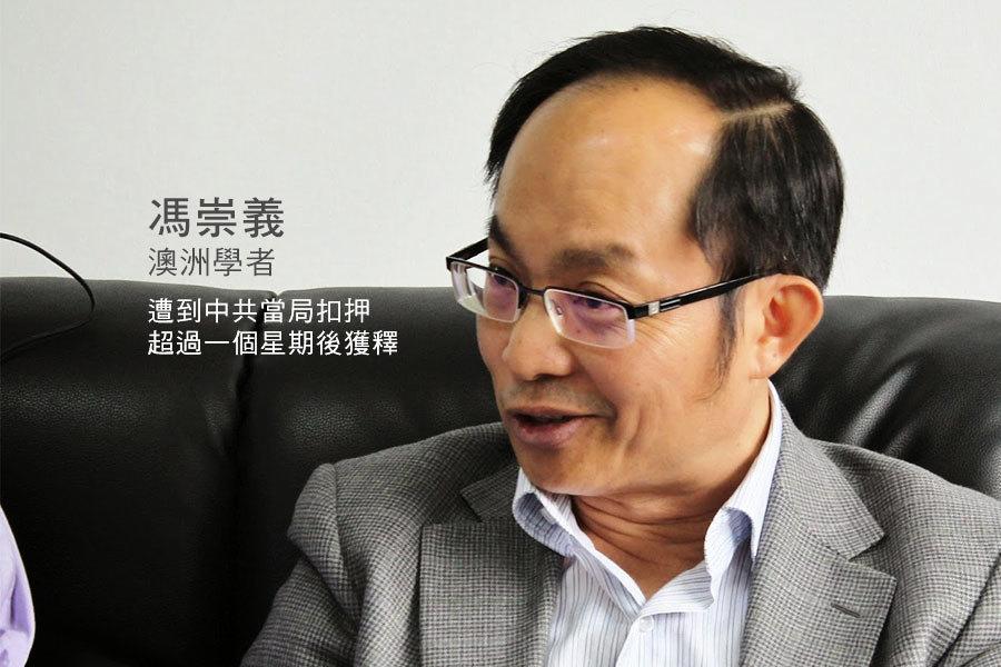馮崇義:民主力量積累 突發事件或致中國變局