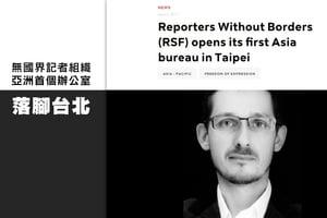 無國界記者組織亞洲首個辦公室 落腳台北