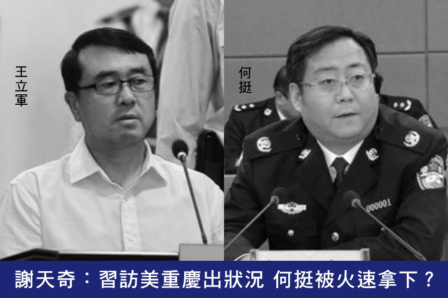 重慶公安局發佈「翻牆」上網有罪的規定後,迅速傳出局長何挺(右)落馬的消息。這發生在習近平出訪前的短短數日內。圖左為前重慶公安局局長王立軍。(網絡圖片/大紀元合成圖)