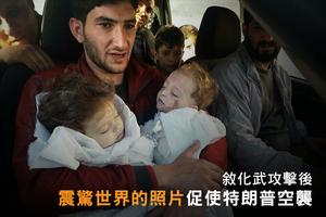 敘化武攻擊後 震驚世界的照片促使特朗普空襲