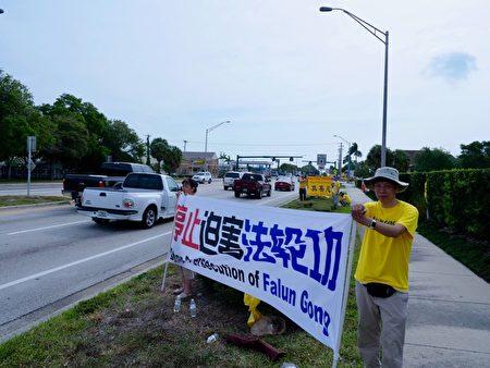 4月6日,習近平前往特朗普在佛羅里達的「海湖莊園」,法輪功學員在Bingham island的「海湖莊園」附近呼籲停止迫害法輪功,法辦江澤民。(岑華穎/大紀元)