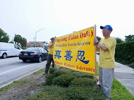 4月6日,在習近平前往特朗普的佛羅里達「海湖莊園」的路上,法輪功學員在819 southern blvd展示真善忍橫幅。(岑華穎/大紀元)