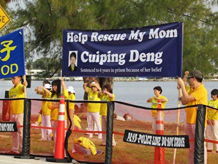 魯苑青的的母親近日因為發放法輪功真相資料被中共當局判刑6年, 她今天也來到現場。(李明傑/大紀元)