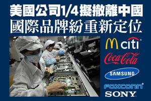【獨家】美國公司1/4擬撤離中國 國際品牌紛重新定位