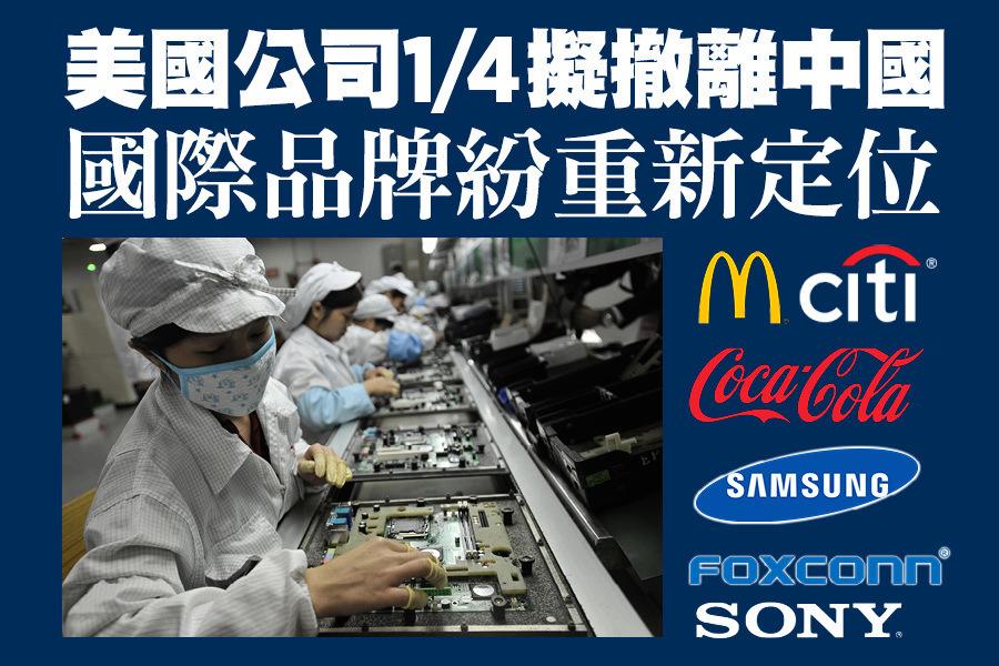 【獨家】美國公司四分一擬撤離中國 國際品牌紛重新定位