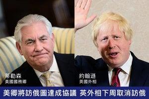 美卿將訪俄圖達成協議 英外相下周取消訪俄