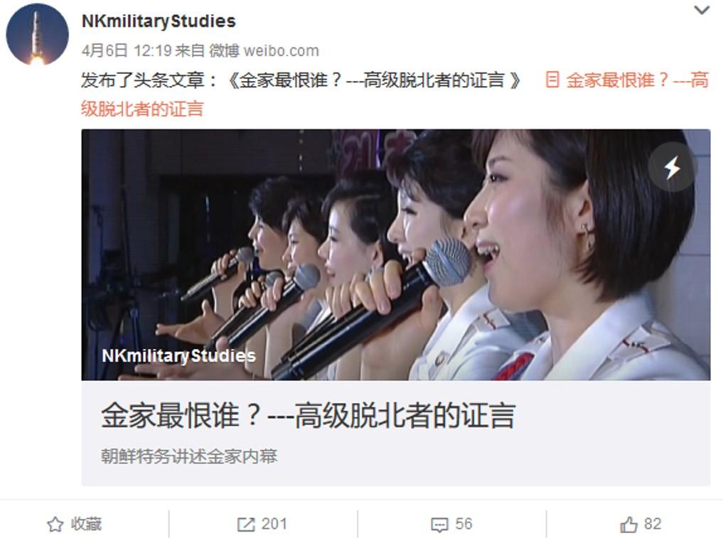 4月6日,微博帳號為「NKmilitaryStudies」的網民發佈文章:《金家最恨誰?——高級脫北者的證言 》。文章摘錄北韓特務、資深統戰部官員張振成著作中關於中朝關係的內容,披露北韓金家政權最痛恨的是中共,朝核對中國的潛在威脅是切實存在的。(網頁擷圖)