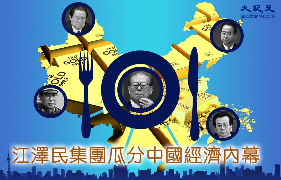 江澤民集團瓜分中國經濟內幕(四)