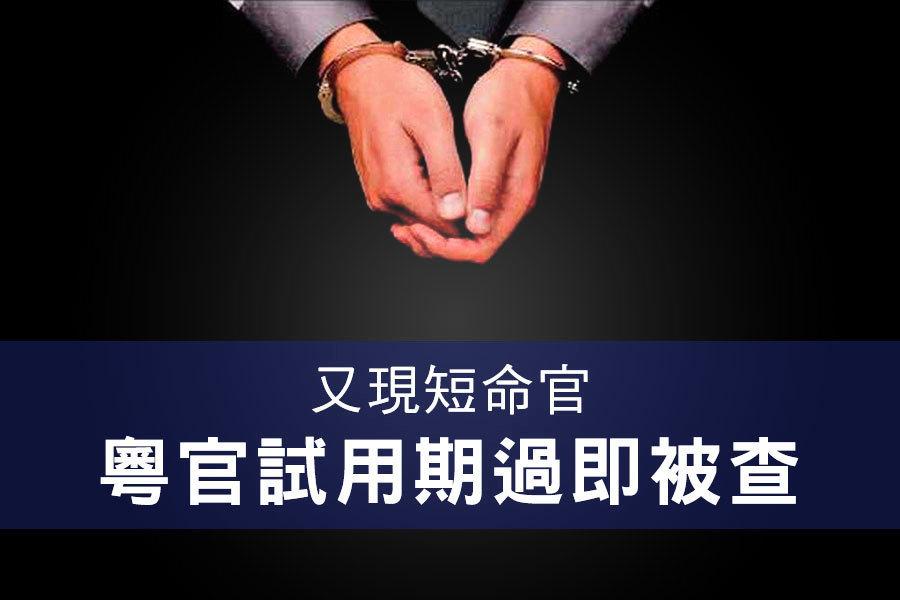 又現短命官 粵國資委副主任試用期過即被查