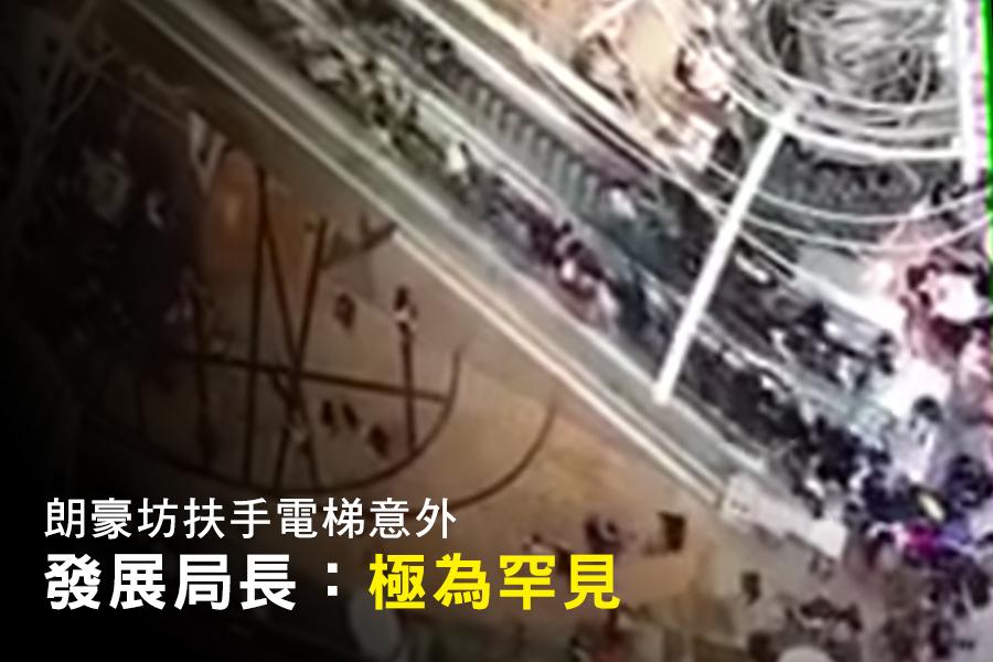 2017年3月25日,旺角朗豪坊發生自動扶手電梯事故,一條上行的扶手電梯在運行中突然發生倒後,事件共造成18人受傷。(視像擷圖)