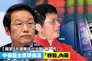 【獨家】肖建華供出金融「第一虎」 中保監主席項俊波「秒殺」內幕