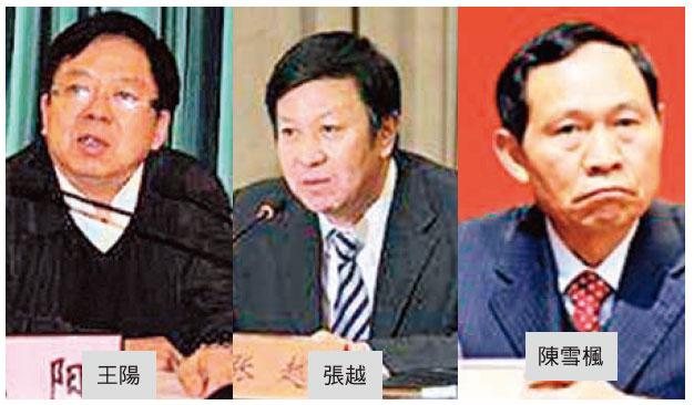 王陽、張越和陳雪楓三隻「老虎」被同日提起公訴。(合成圖片)