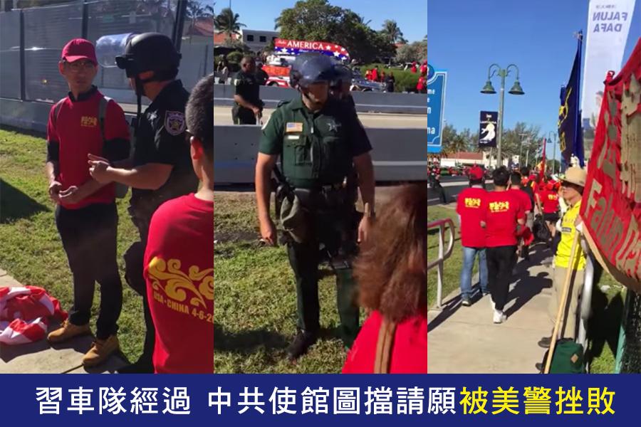 2017年4月7日,在美國西棕櫚灘習近平下榻的酒店前,中共大使館組織的紅T恤人員再次意圖遮蓋法輪功學員的請願橫幅,遭到現場執勤的美國警方驅趕。(視像擷圖)