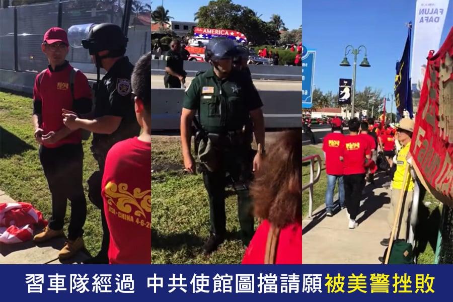 習車隊經過 中共使館圖擋請願被美警挫敗