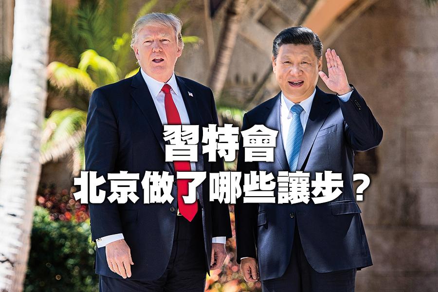 習特會 北京做了哪些讓步?