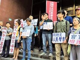 台太陽花佔領行政院案 10人無罪11人輕刑
