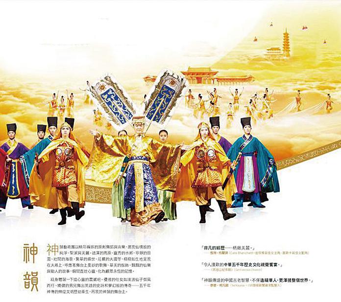 大唐是中華文明的黃金時代。(神韻網站)