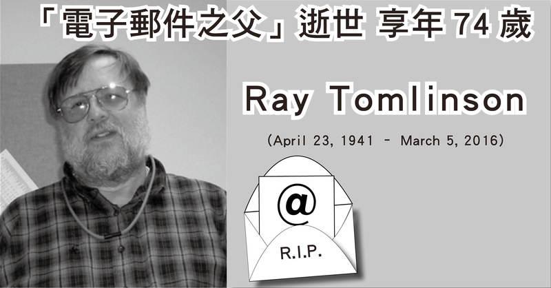 「電子郵件之父」逝世 享年74歲