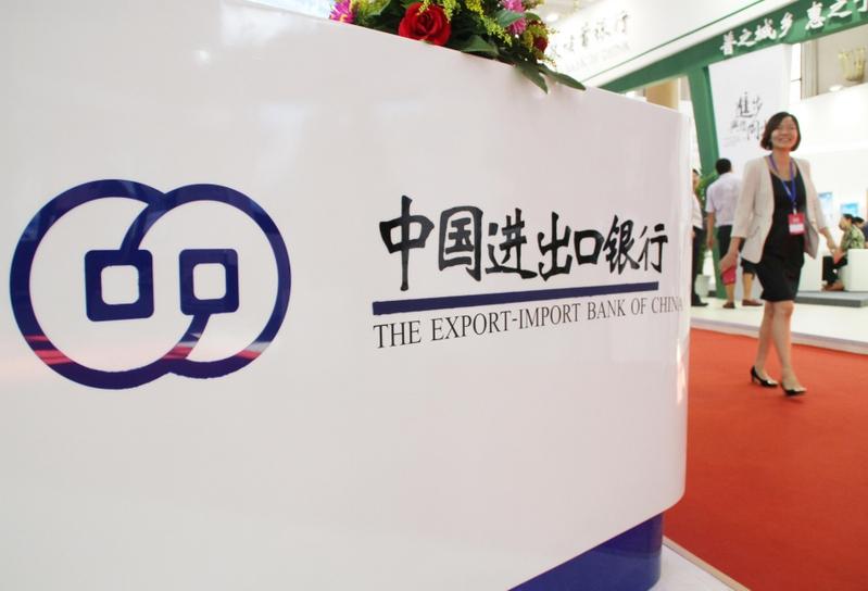 中國進出口銀行北京分行行長李昌軍自首