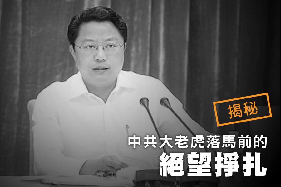 前南京市委書記楊衛澤在發現中紀委的工作人員後,立刻向窗戶跑去,做出欲跳樓的舉動,不過被摁住了。(網絡圖片)