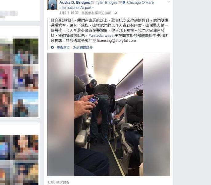 美國聯合航空超賣機位,請來航警硬將一名疑為華裔的69歲男性乘客拖離座位,引發各國網友眾怒。(圖取自布里吉斯Facebook)