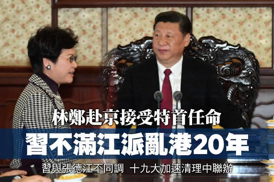 林鄭赴京接受特首任命 習不滿江派亂港20年