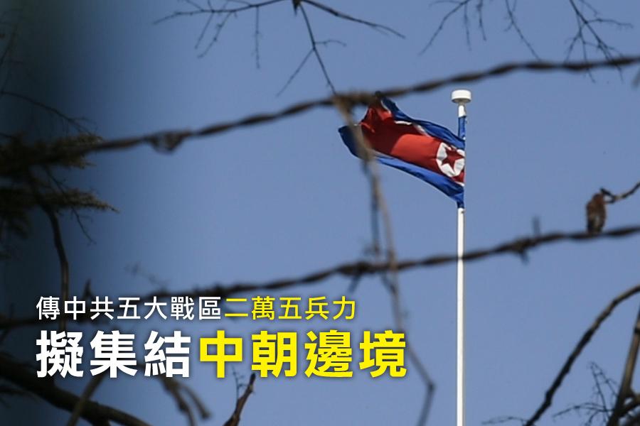 美國三大航母群將壓境北韓之際,有消息稱,中共北部戰區4月11日進入4級戰備,其它四大戰區的部份部隊,亦已進入4級戰備,隨時準備開往中朝邊境。圖為北韓旗旘。(FRED DUFOUR/AFP/Getty Images)