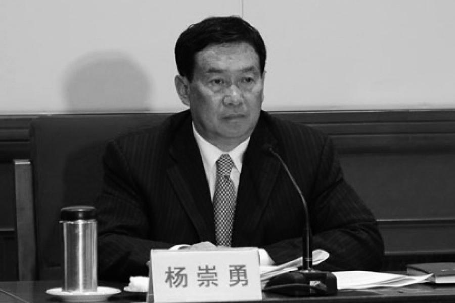 前妻舉報 中共中央候補委員楊崇勇被查