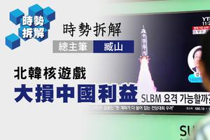 【時勢拆解】北韓核遊戲大損中國利益