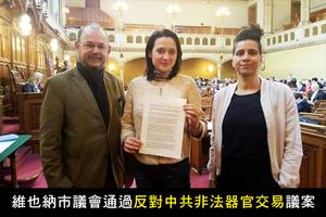 維也納市議會通過反對中共非法器官交易議案