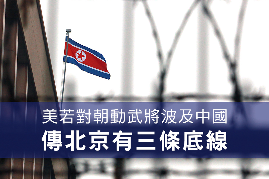 朝鮮半島危機升級。據報,美國一旦對北韓動武將波及中國,傳北京對此有三條底線。(Polaris)