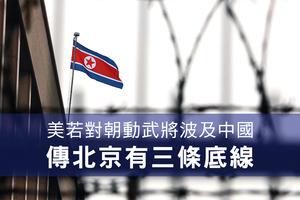 美若對朝動武將波及中國 傳北京有三條底線