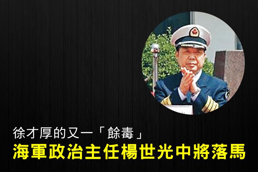 傳媒4月13日披露,徐才厚的又一餘毒、海軍政治工作部主任楊世光中將被調查。(網絡圖片)