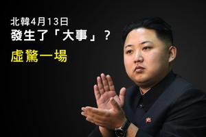 北韓十三日發生了「大事」?虛驚一場
