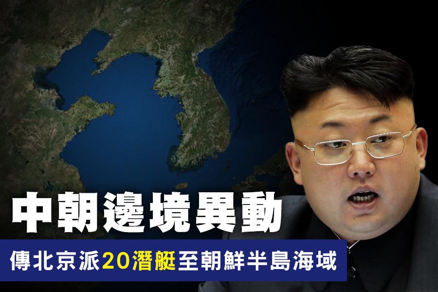 中朝邊境異動 傳北京派廿潛艇至朝鮮半島海域