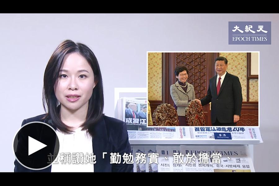 華府中國問題專家石藏山分析認為,習近平接見林鄭時的講話,透露了習長期對江派治港路線的否定。(大紀元)
