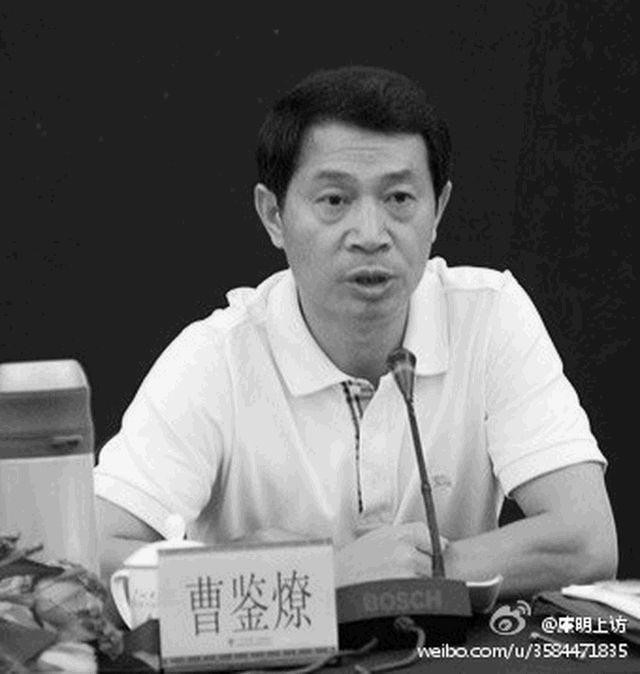 4月14日,中共廣州市原副市長、增城市委書記曹鑒燎以「受賄罪」被判處無期徒刑。其被指控受賄超8000萬人民幣。(網絡圖片)