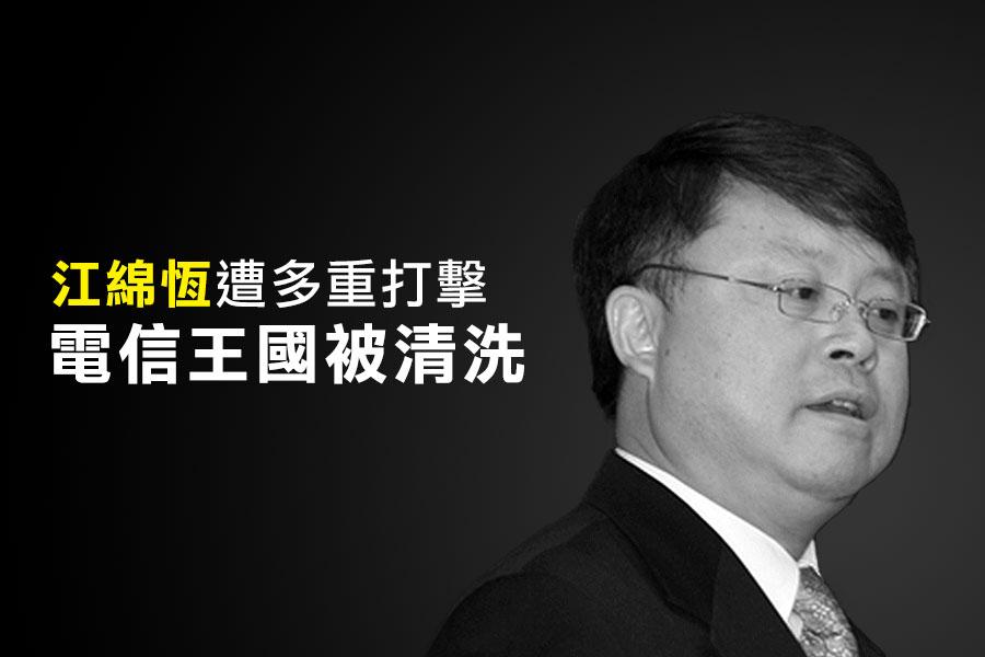 中共用於監控中國民眾、封鎖網絡真實資訊的「金盾工程」,最初的策劃者則是江澤民之子江綿恆。(新紀元資料室)