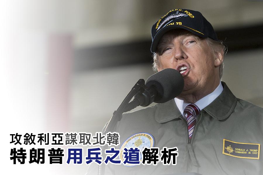 特朗普3月2日在美國最新航母「福特號」上表示要大力強化美國軍力,航母恢復到12艘,讓美國「國威遠揚」。(SAUL LOEB/AFP/Getty Images)