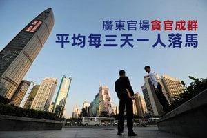 廣東官場貪官成群 平均每三天一人落馬