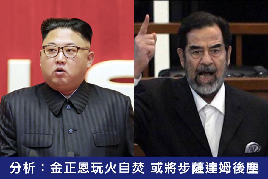 對於金正恩(左)的一再挑釁,美國多次警告,朝鮮半島的緊張局勢進一步加劇。有分析認為,如今,金正恩政權面臨前所未有軍事打擊的壓力,若其一再恐嚇,只是玩火自焚,若真開戰,其或將步薩達姆(右)後塵。(Getty Images)