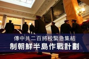 傳中共二百將校緊急集結 制朝鮮半島作戰計劃