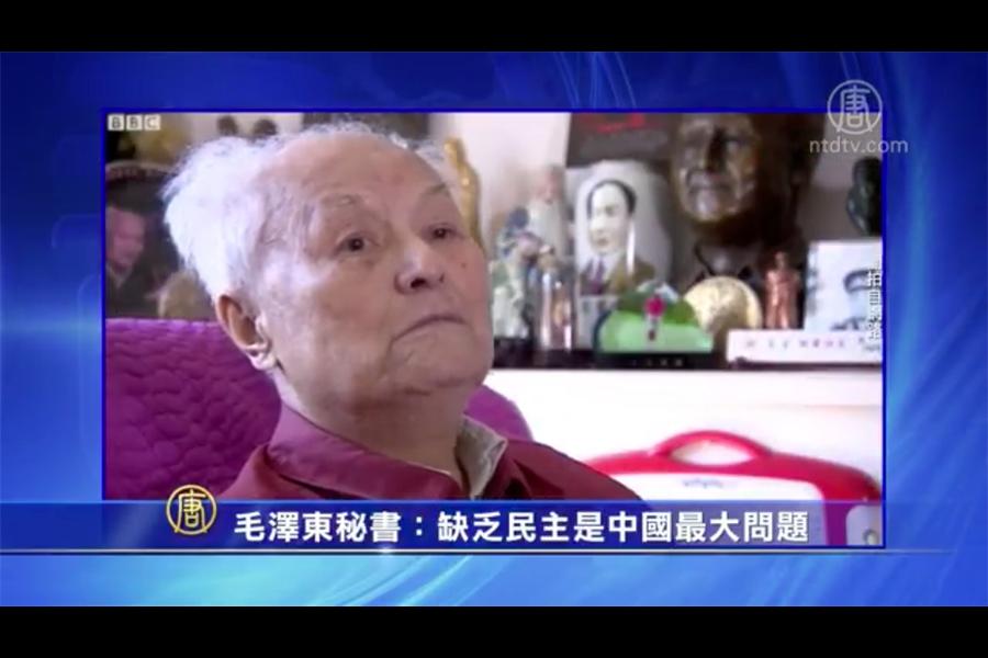近日,毛澤東前秘書李銳在接受外媒採訪時表示,中國最大的問題是缺乏民主。(新唐人電視台)