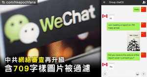 中共網絡審查再升級 含709字樣圖片被過濾