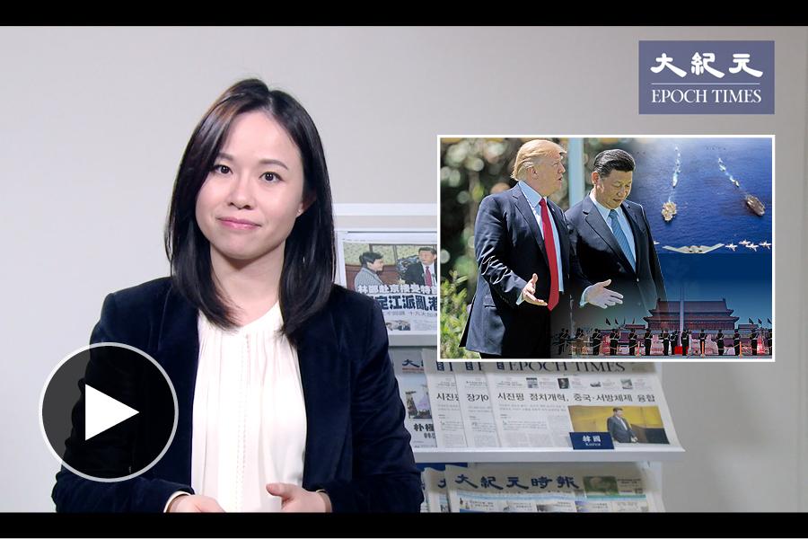 美國總統特朗普和國家主席習近平會晤(習特會)結束不到一周,昨日再通電話,就北韓等問題交換意見。習表示,中方堅持實現半島無核化目標,主張通過和平方式解決問題。美方早前已派航母戰鬥群開往朝鮮半島水域。專家認為,習近平默認讓美國自己解決北韓問題。(大紀元)