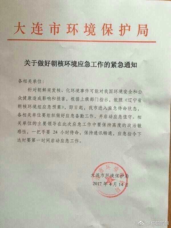 大連市環保局下發緊急應對北韓核試驗的通知。(網絡圖片)