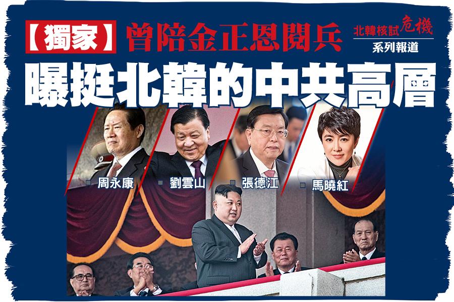 4月15日北韓「太陽節」閱兵,金正恩身邊罕有地沒有中共領導人的身影,也與以往一樣沒有其它國家高官出席。(Getty Images、網路圖片)