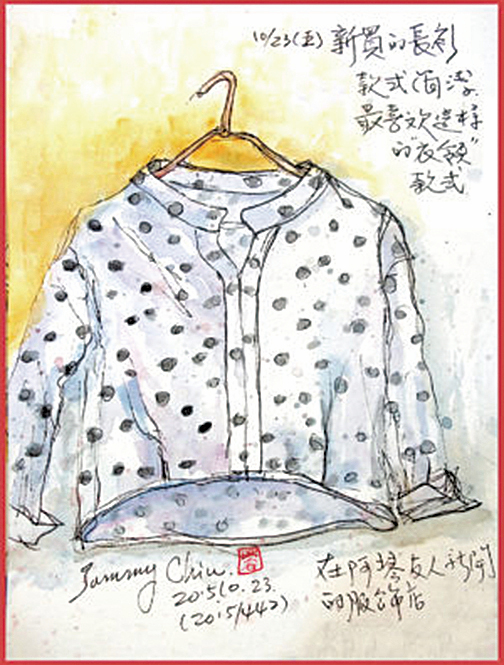 淡彩速寫 / 新買的白底黑點長衫(圖片來源:作者 邱榮蓉 提供)