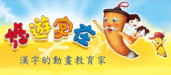 《悠遊字在》聚焦漢字的發展演變,說文化,論道德,趣味盎然。(網絡圖片)