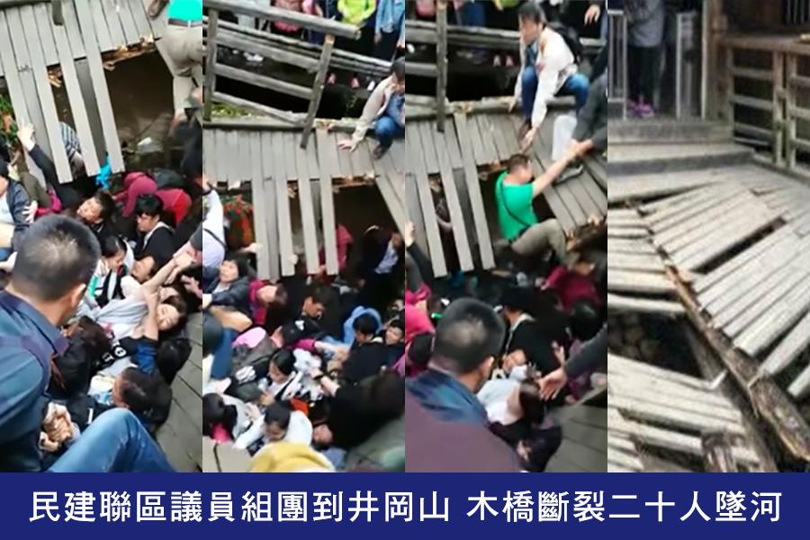 4月15日,香港一旅行團在大陸紅色旅遊景點江西井崗山「朝共」時,遭木橋斷裂,20人墜河,至少10人受傷。圖為事發現場。(網絡圖片/大紀元合成圖)